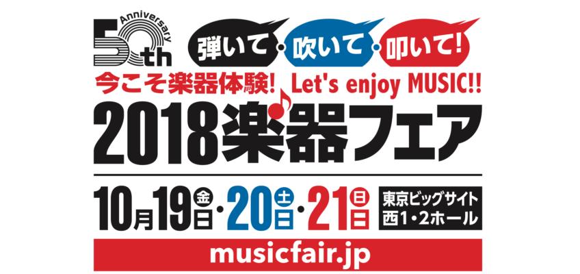 【2018楽器フェア出展!】